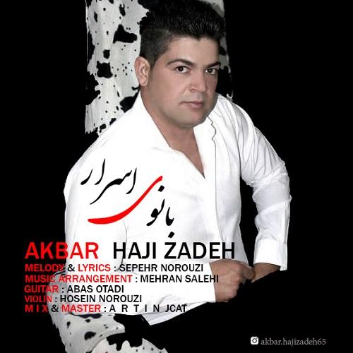 Download Music اکبر حاجی زاده بانوی اسرار