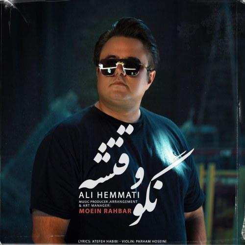 Download Music علی همتی نگو وقتشه