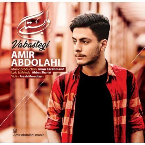 Download Music امیر عبدللهی وابستگی