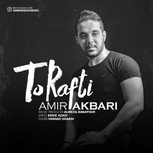 Download Music امیر اکبری تو رفتی