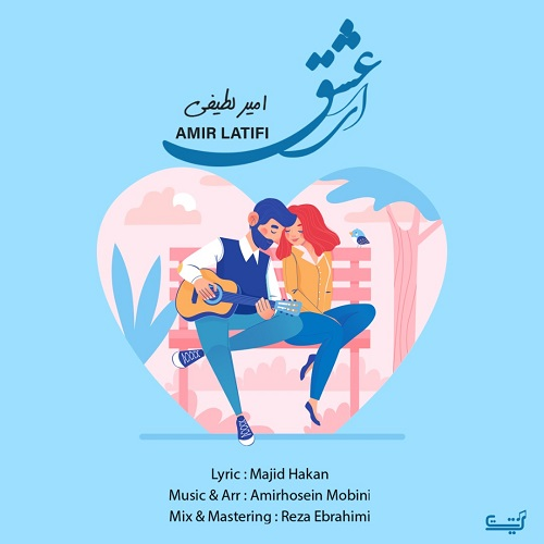 Download Music امیر لطیفی ای عشق
