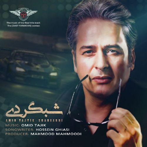 Download Music امیر تاجیک شبگردی