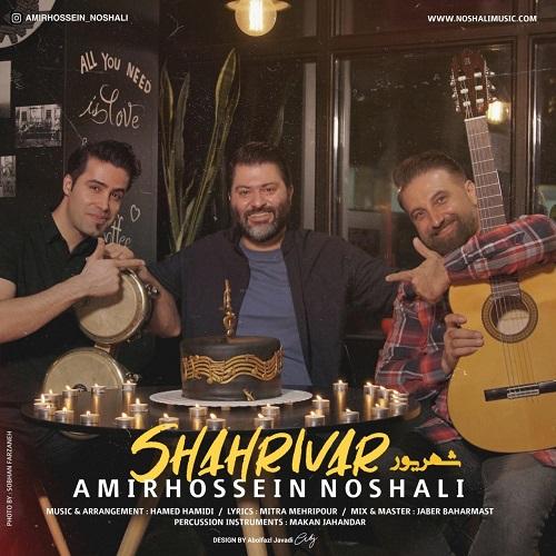 Download Music امیرحسین نوشالی شهریور