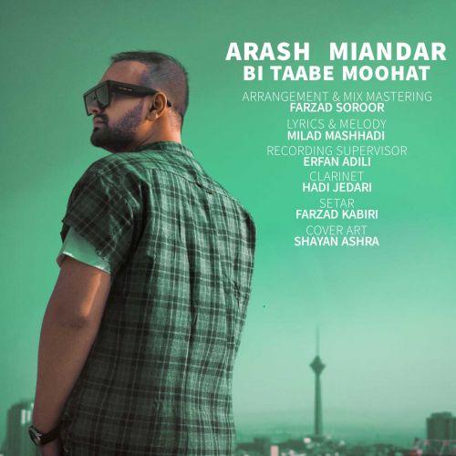 Download Music آرش میاندار بی تاب موهات