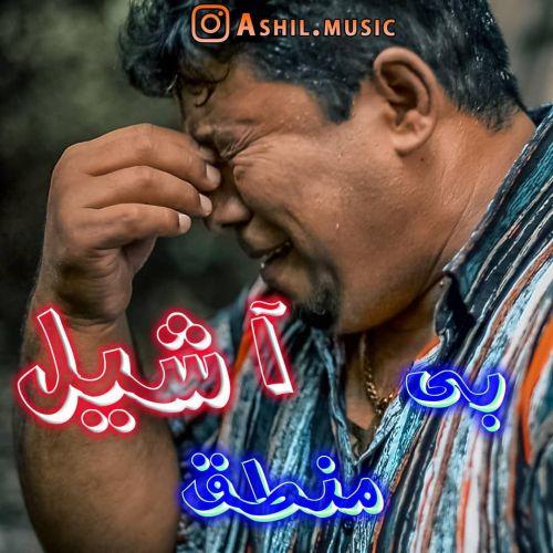 Download Music آشیل بی منطق