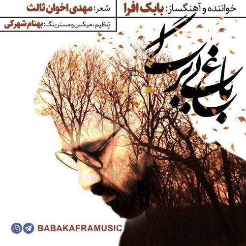 Download Music باغ بی برگی بابک افرا