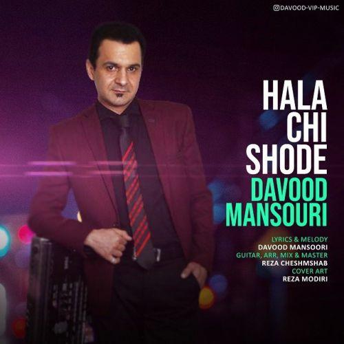 Download Music داوود منصوری حالا چی شده