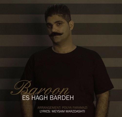 Download Music اسحاق بارده بارون