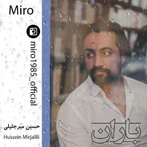 Download Music حسین میرجلیلی باران