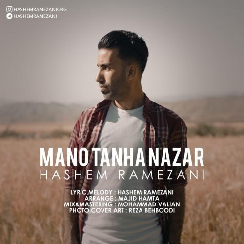 Download Music هاشم رمضانی منو تنها نزار