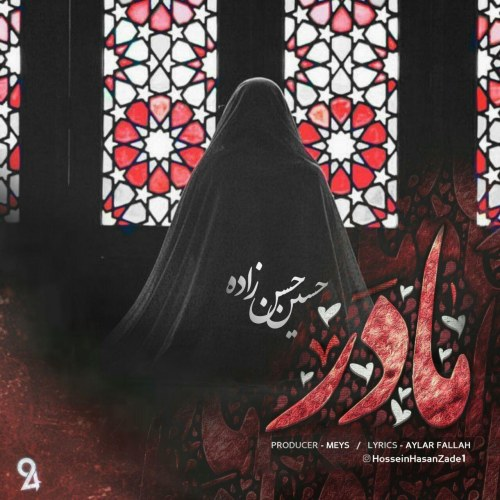 Download Music حسین حسن زاده مادر