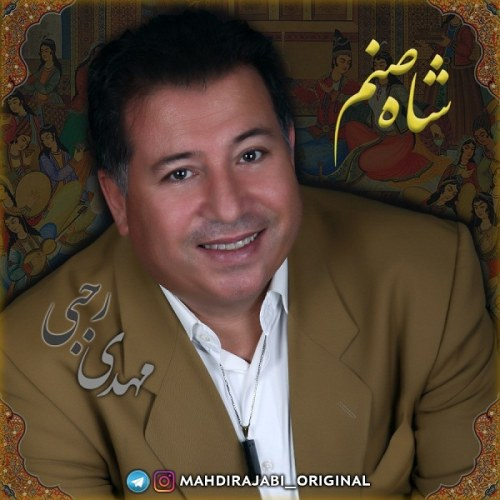 Download Music مهدی رجبی شاه صنم