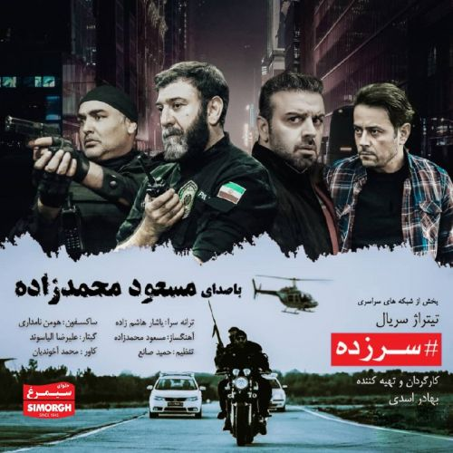 Download Music مسعود محمدزاده سرزده