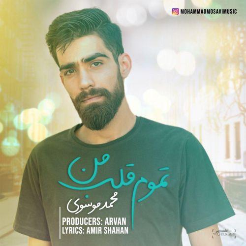 Download Music محمد موسوی تموم قلب من