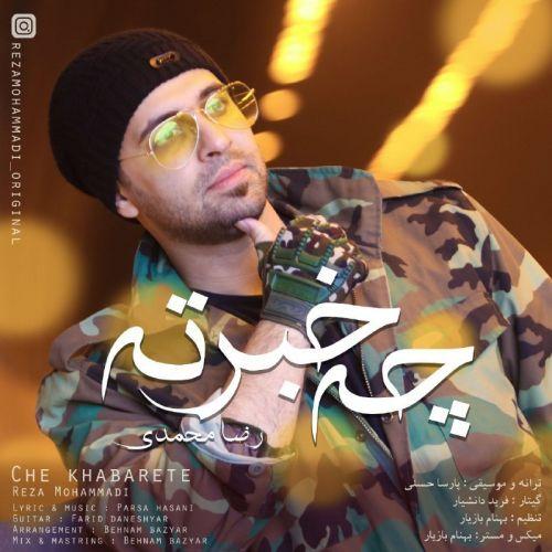 Download Music رضا محمدی چه خبرته
