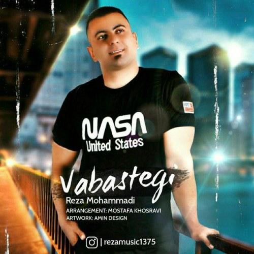 Download Music رضا محمدی وابستگی