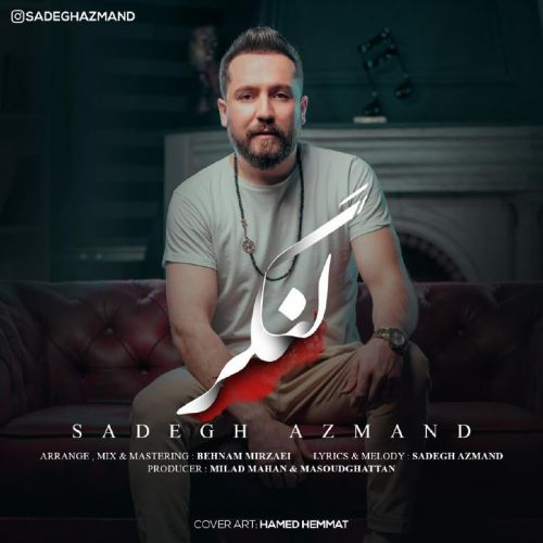 Download Music صادق آزمند لنگر