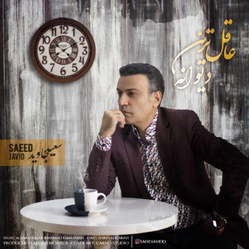 Download Music سعید جاوید عاقل ترین دیوانه