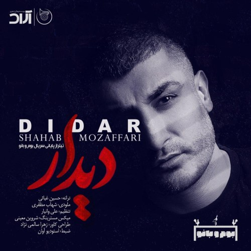 Download Music شهاب مظفری دیدار