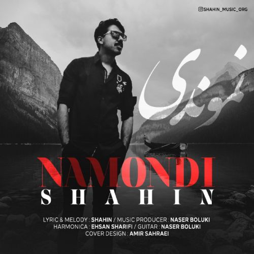 Download Music شاهین نموندی