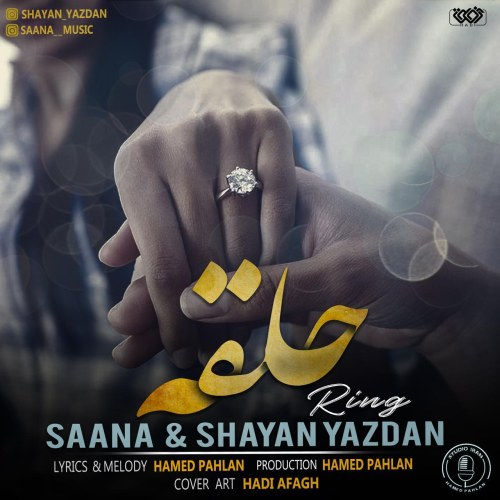Download Music شایان یزدان حلقه