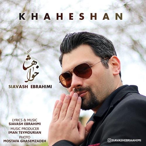 Download Music سیاوش ابراهیمی خواهشا