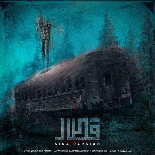 Download Music سینا پارسیان قطار