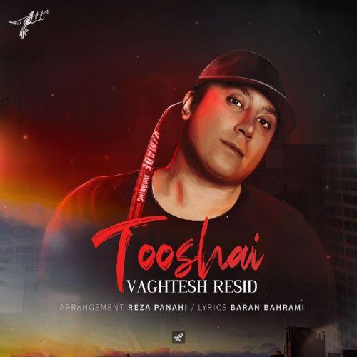 Download Music توشای سراوانی وقتش رسید