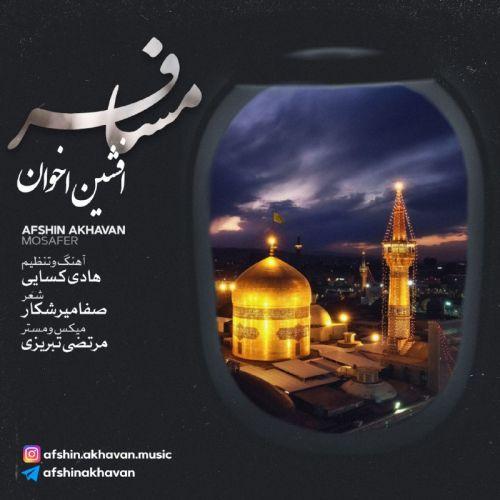 Download Music افشین اخوان مسافر