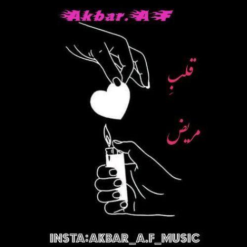Download Music اکبر ای اف قلب مریض