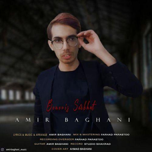 Download Music امیر باغانی بنویس سر خط