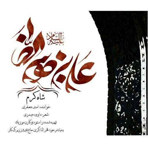 Download Music امیر جعفری شاه کرم