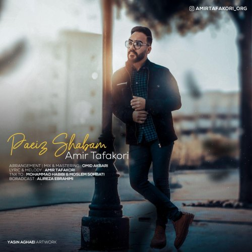 Download Music امیر تفکری پائیز شبام
