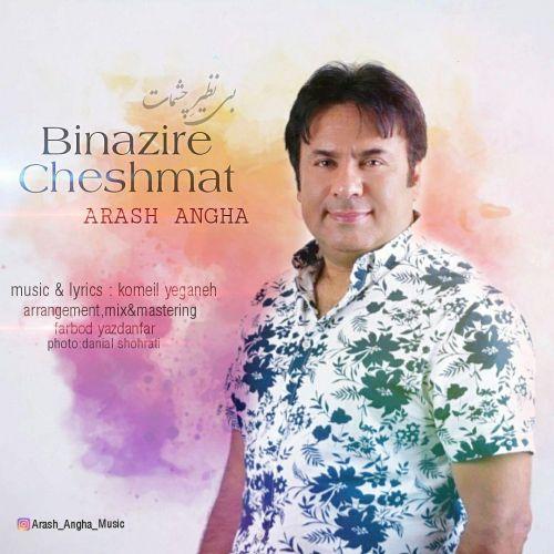 Download Music آرش عنقا بی نظیر چشمات