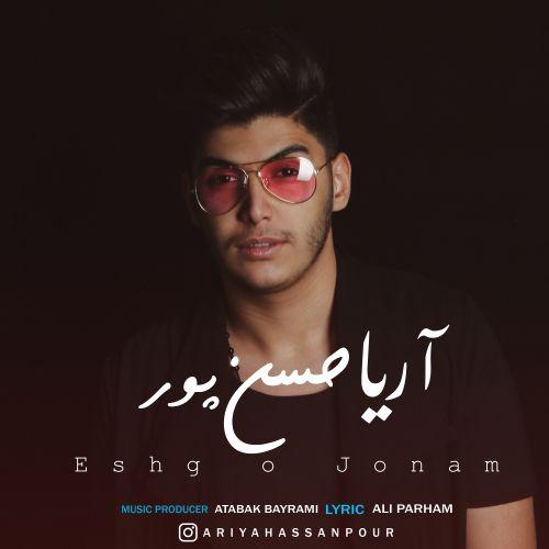 Download Music آریا حسن پور عشق و جونم