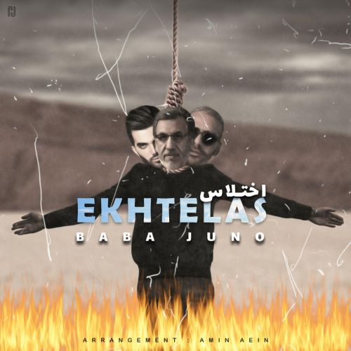 Download Music بابا جونو اختلاس