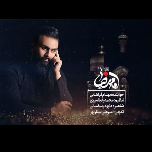 Download Music بهنام فراهانی امامم رضا(ع)