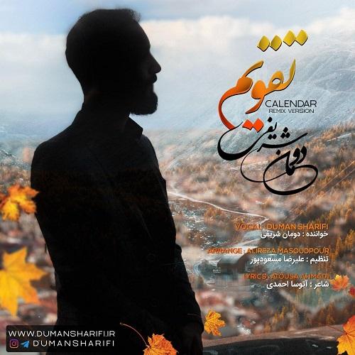 Download Music دومان شریفی تقویم ( ریمیکس )