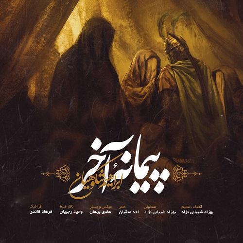 Download Music ابراهیم شکوهیان پیمانه آخر