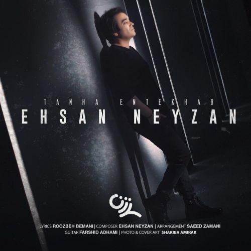 Download Music احسان نی زن تنها انتخاب