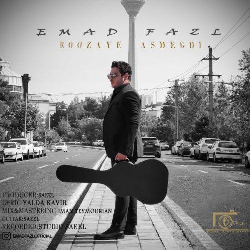 Download Music عماد فضل روزای عاشقی