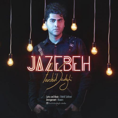 Download Music فرشید صادقی جاذبه