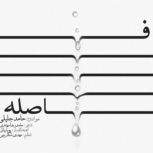 Download Music حامد جلیلی فاصله