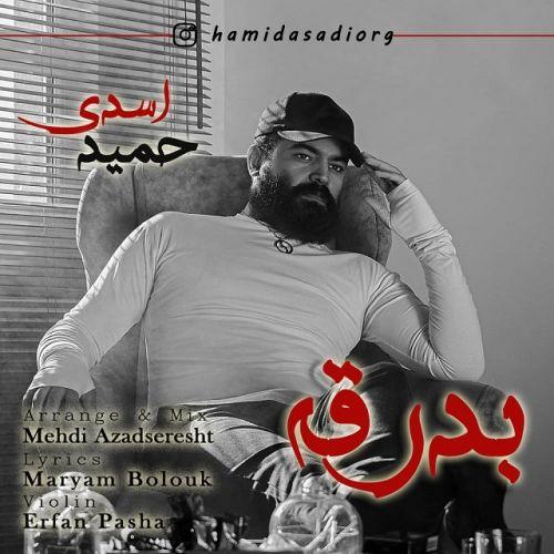 Download Music حمید اسدی بدرقه