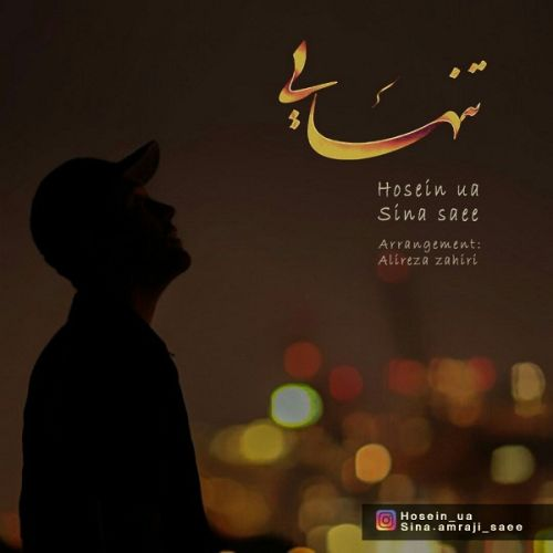 Download Music حسین یو ای و سینا ساعی تنهایی