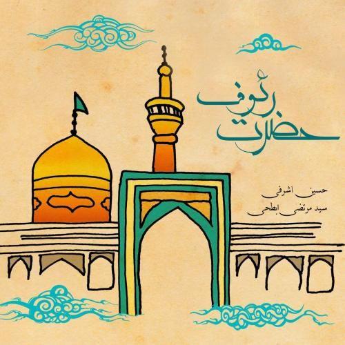 Download Music حسین اشرفی و سید مرتضی ابطحی حضرت رئوف
