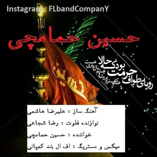 Download Music حسین حمامچی امیر نیزه نشین