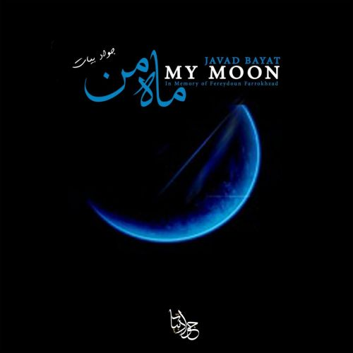 Download Music جواد بیات ماه من