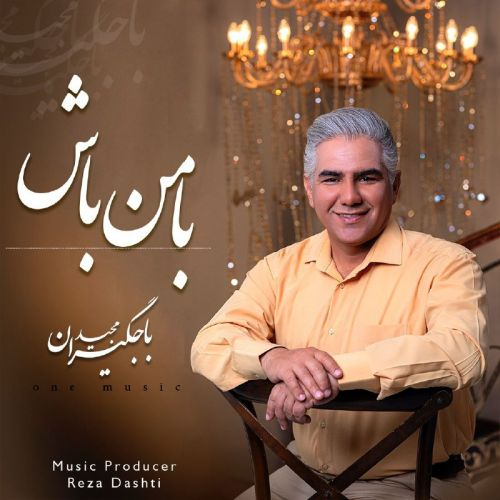 Download Music مجید باجگیران با من باش