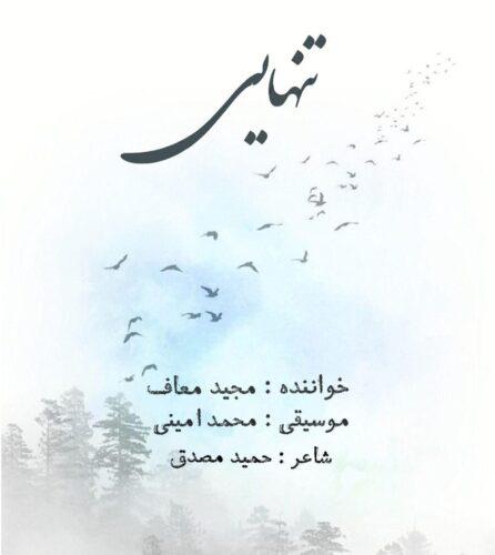 Download Music مجید معاف تنهایی